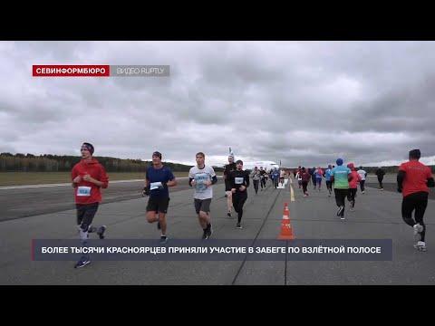 НТС Севастополь: «Хорошие новости» от 29 сентября 2020 года