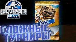 ПОПЛАТИЛСЯ ЗА САМОУВЕРЕННОСТЬ - Jurassic World The Game #223