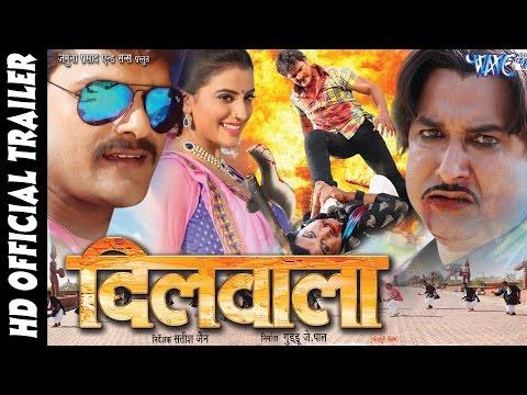 दिलवाला - Superhit Bhojpuri Movie...