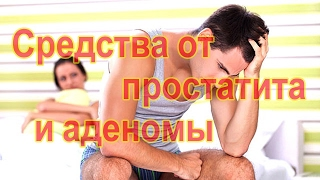 видео Как быстро вылечить хронический простатит