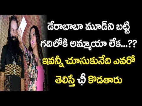 డేరాబాబా మూడ్ని బట్టి గదిలోకి అమ్మాయి ఇవన్నీ చూసుకునేది | Dera Baba's Visakanya's Work Wil Shock You