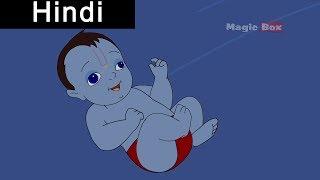 Geburt Von Krishna - Sri Krishna In Hindi - Animierte/Zeichentrick-Geschichten Für Kinder
