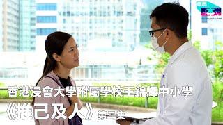 Publication Date: 2020-03-03 | Video Title: 香港浸會大學附屬學校王錦輝中小學 X 奮青創本視《推己及人》