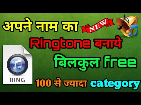 How to make your name's ringtone free