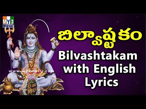 MAHA SHIVARATRI 2018 | Bilvashtakam with English Lyrics | Devotional Lyrics | Lord Shiva