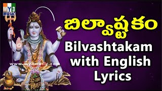MAHA SHIVARATRI 2016 | Bilvashtakam with English Lyrics | Devotional Lyrics | Lord Shiva