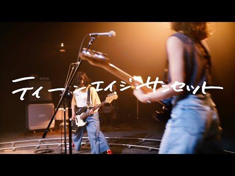 Hump Back - 「ティーンエイジサンセット」Music Video