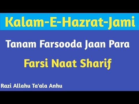 Naat Sharif   Farsi Naat   Tanam Farsooda Jaan Para   Milad Sharif