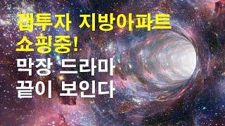 갭투자 지방아파트 쇼핑중...막장 드라마 끝이 보인다