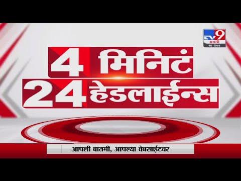 4 मिनिटे 24 हेडलाईन्स   4 Minutes 24 Headlines   7 AM    10 October 2021-TV9