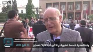 """مصر العربية   وقفة تضامنية بالعاصمة المغربية في الذكرى 68 لـ""""نكبة"""" فلسطين"""