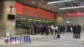 [中国新闻] 铁路部门延长退票时限 | CCTV中文国际