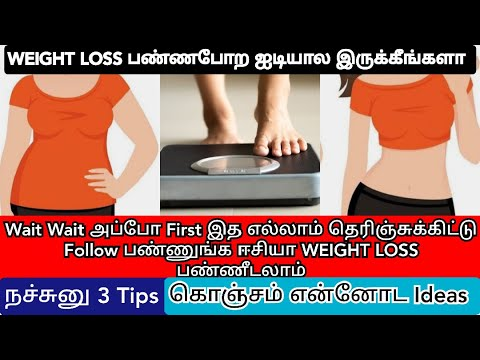 how-to-loss-weight-fast-/-weight-loss-tips-in-tamil-/-weight-loss-ideas-/-easy-weight-loss-method