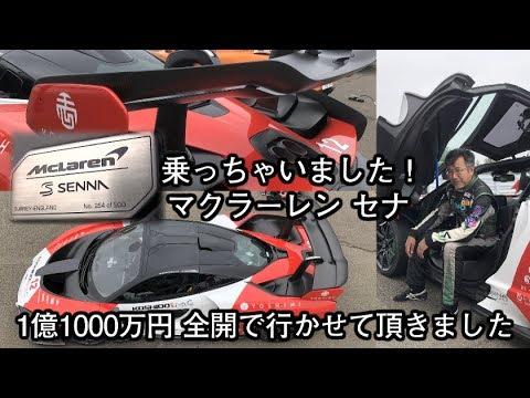 McLaren Senna全開インプレ!  試乗中にコースレコードをマーク!?