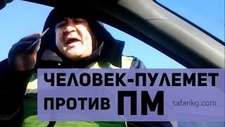 Человек-пулемет против ПМ. Рядность.