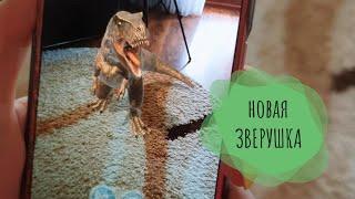 У нас завелся Динозавр! Убивает Кварплата... Нашла 4 Рубля