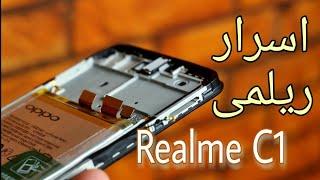 مراجعة تفصيلية داخلية ( مشكلة الشاشة ؟ )  Realme C1 teardown