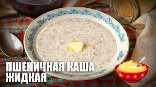 Жидкая пшеничная каша — видео рецепт
