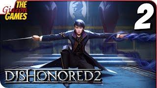 Прохождение Dishonored 2 #2  ПРИБЫТИЕ В КАРНАКУ
