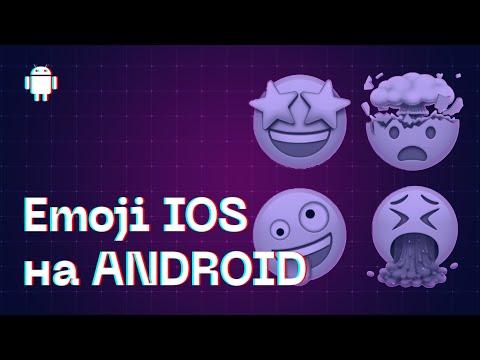 Как установить на Android смайлики с iPhone