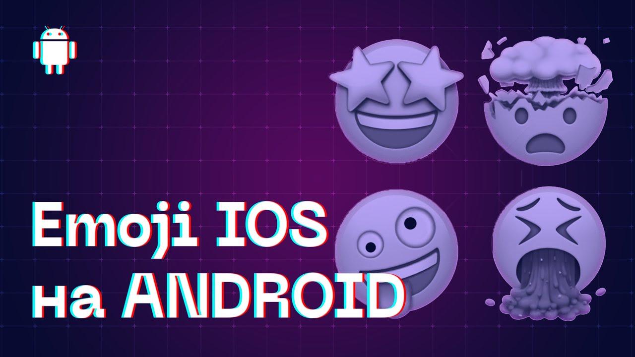 Как добавить новые emoji-смайлы в whatsapp для android.