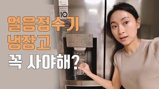 얼음정수기 냉장고, 이보다 꼼꼼할 수 없는 리뷰 | L…