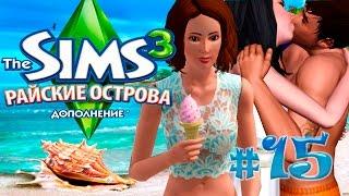 The sims 3 Райские острова #15 Жених и невеста