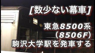 [数少ない幕車] 東急8500系(8506F) 駒沢大学駅を発車する 2018/09/20