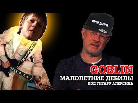 Goblin \