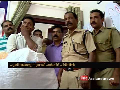 13 KG Ganja seized at Kannur; culprit arrested | FIR 22 Aug 2017