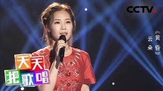 《天天把歌唱》 20190516| CCTV综艺