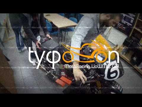 Τyφoon | SMF 2017