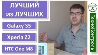 Сравнение Samsung Galaxy S5, Sony Xperia Z2, HTC One M8 | Technocontrol