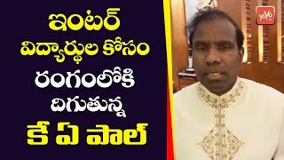 KA Paul Comments On CM KCR From Sri Lanka About Telangana Inter Results 2019 | YOYO TV Channel