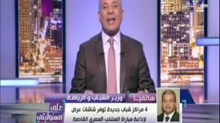 فيديو.. وزير الشباب: مصر آمنة.. ونتجول في كافة الشوارع بدون حراسة