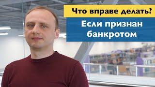 Gambar cover Что вправе делать гражданин признанный банкротом?    Банкротство - Андрей Егоров