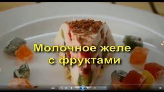 Простой рецепт, молочный десерт, желе с фруктами