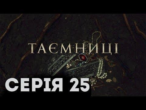 Таємниці (Серія 25)
