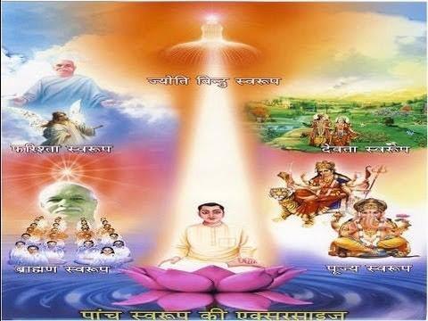 YE Humara PANCH Swaroop - BK Song - Veena - Sudhir Pal - BK Ramesh