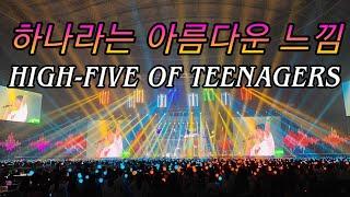 H.O.T. 콘서트 - 하나라는 아름다운 느낌♡