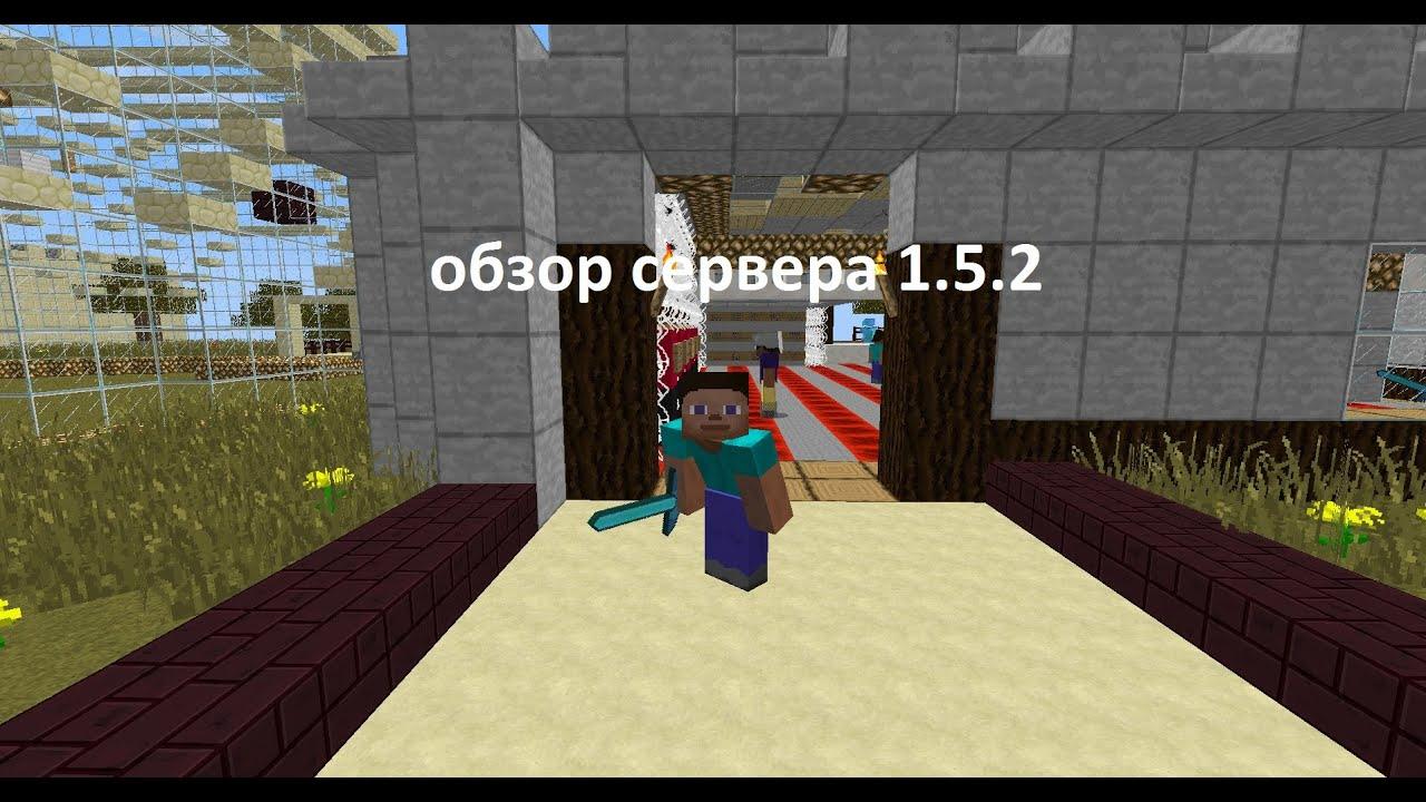 сервера майнкрафт 1.5.2 с флаем #11