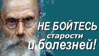 НЕ БОЙТЕСЬ старости и болезней - Никон Воробьев