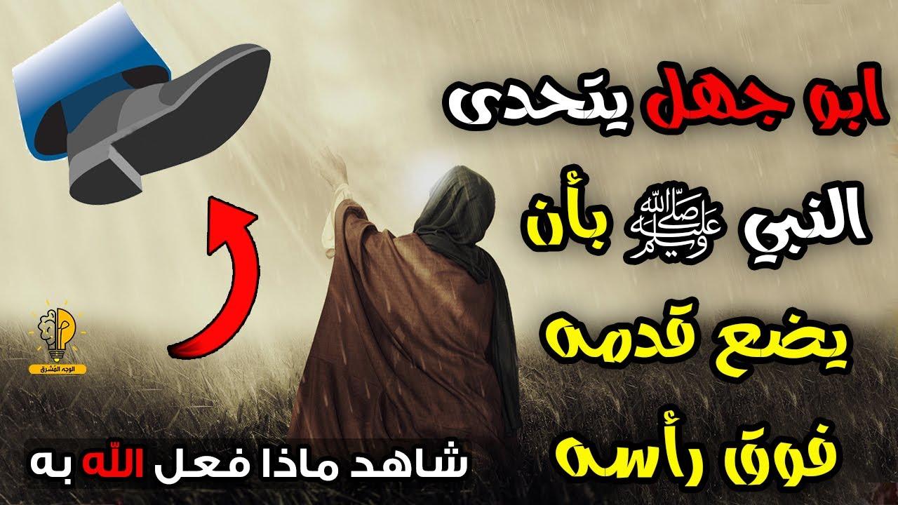 ابو جهل يتحدى النبي ﷺ بأن يضع قدمه فوق رأسه وهو ساجد .. شاهد ماذا فعل الله به