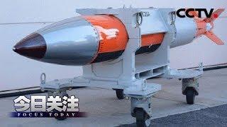 《今日关注》重建第二舰队 测试核弹 美对俄威慑再加码? 20180826 | CCTV中文国际