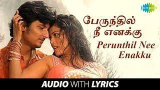 Perunthil Nee Enakku with Lyrics | Jeeva, Pooja | Dhina,Madhu Balakrishnan,Madhushree | Yugabharathi