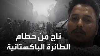أحد الناجين من حادث تحطم الطائرة الباكستانية يرو قصته