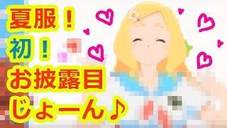 [LIVE] はぴふり!東雲めぐちゃんのお部屋♪ 【7月9日夜ゲリラ】