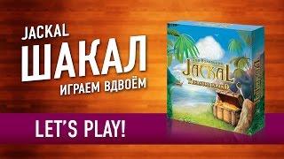 Шакал: Остров Сокровищ (Jackal: Treasure Island) Играем в настольную игру(, 2016-05-22T07:30:00.000Z)