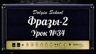 Музыкальные фразы на основе пентатоники (2) - Уроки игры на электрогитаре №34  Dolgin School