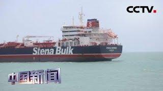 [中国新闻] 伊朗说被扣英籍油轮船员安全 | CCTV中文国际